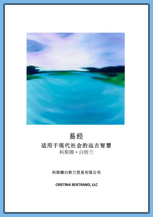 Portada Yi Jing Chinese