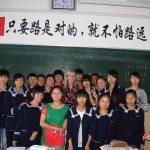 Weishan-Rural School
